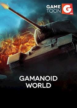 Gamanoid World (s1)